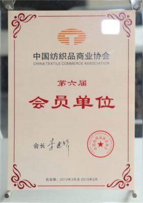 中国纺织品商业协会会员单位